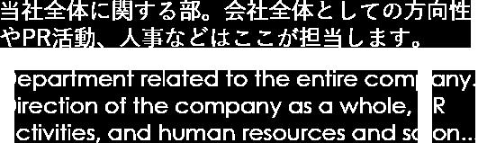 当社全体に関する部。会社全体としての方向性やPR活動、人事などはここが担当します。