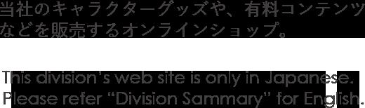 当社のキャラクターグッズや、有料コンテンツなどを販売するオンラインショップ。